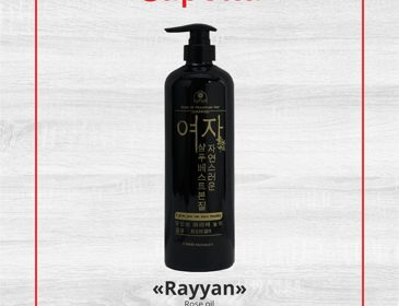 Rayyan 1000ml